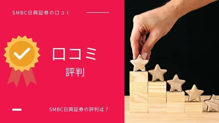SMBC日興証券の口コミ・評判