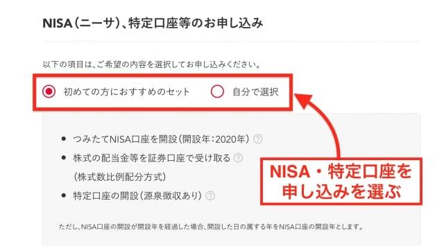 NISA口座・特定口座の選択