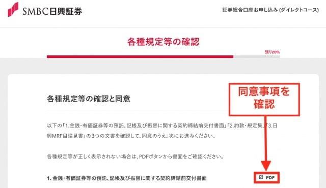 同意事項の確認|SMBC日興証券の口座開設