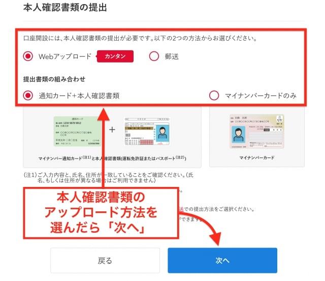本人確認書類の提出形式と種類(免許証・マイナンバーカードなど)を選択|SMBC日興証券の口座開設申し込み画面
