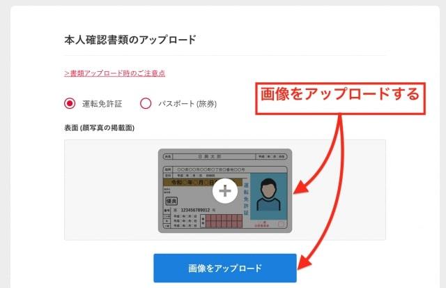 免許証・マイナンバーカード画像をアップロード|SMBC日興証券の口座開設申し込み画面