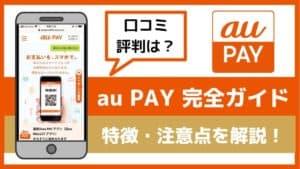 【高還元!】au PAYの評判・口コミは?メリットやデメリットと合わせて徹底解説