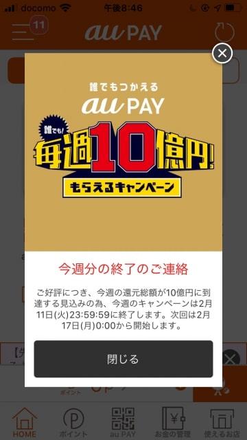 auPAYのキャンペーンが終了した場合の通知