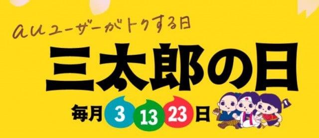 au「三太郎の日」のお得なクーポンゲット
