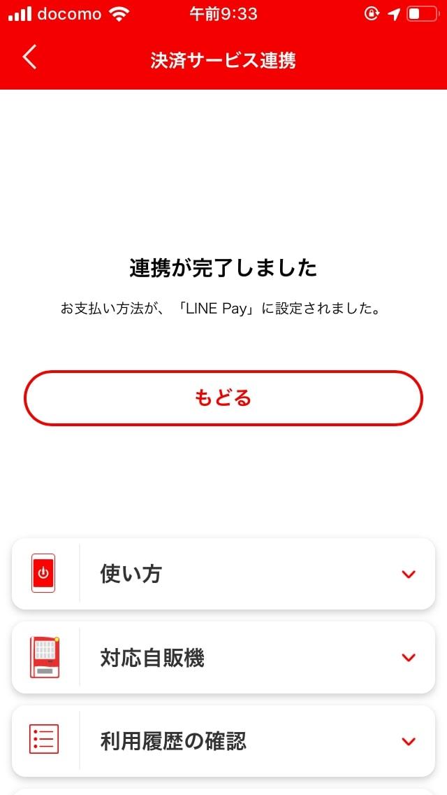 Coke ON・LINE Pay認証完了画面