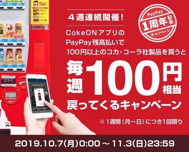 【Coke On】4週連続開催!毎週100円還元!