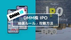 DMM株(DMM.com証券)IPOの評判は?メリット・デメリット、抽選ルールを解説