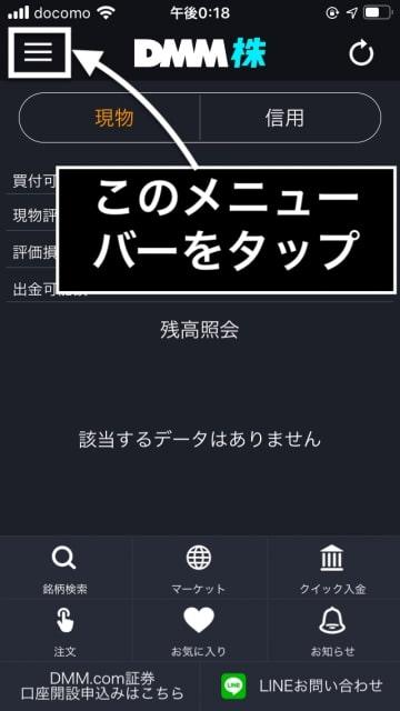 DMM株アプリ|ノーマルモード