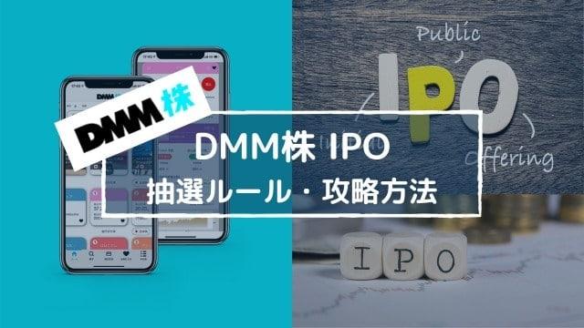 DMM株IPOの評判は?メリット・デメリット、抽選ルールを解説