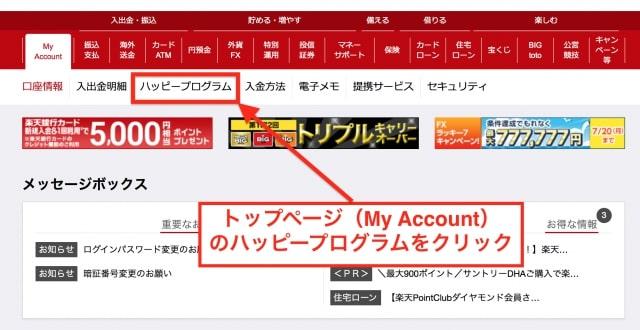 My Accountの「ハッピープログラム」をクリック|ハッピープログラム対象取引の確認方法