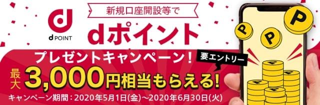 マネックス証券口座開設キャンペーン【2020年6月】