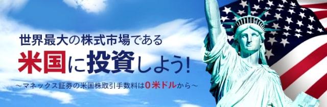【マネックス証券】米国株・中国株の特徴・メリット