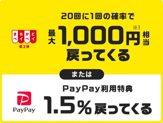 PayPayチャンスの特典・還元率