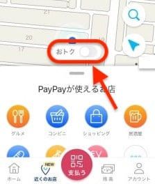 PayPayアプリ内の地図上で「おトク」をタップすると、ワクワクペイペイ対象店舗が表示される