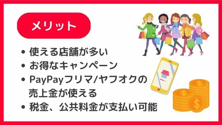 PayPayの特徴・メリット