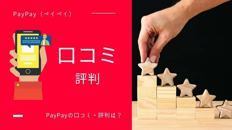 PayPayの評判・口コミ