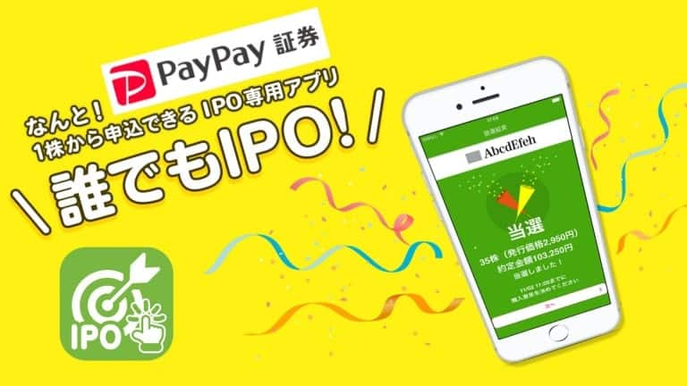 PayPay証券「誰でもIPO」