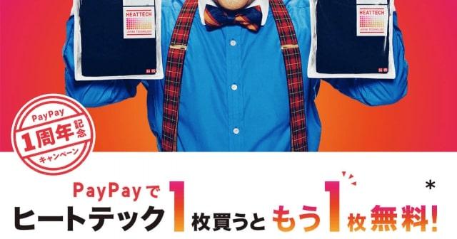 ユニクロ・PayPayコラボキャンペーン|ヒートテック2枚買うと1枚無料