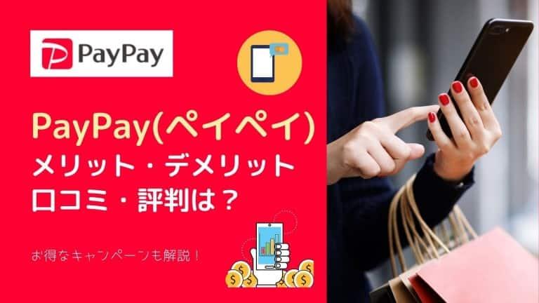 【今もお得!?】PayPayの評判は?メリット・デメリットを比較・解説
