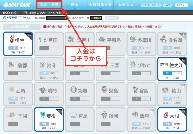 入金画面|TELEBOAD