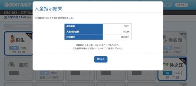 最低1,000円から入金が可能|テレボート