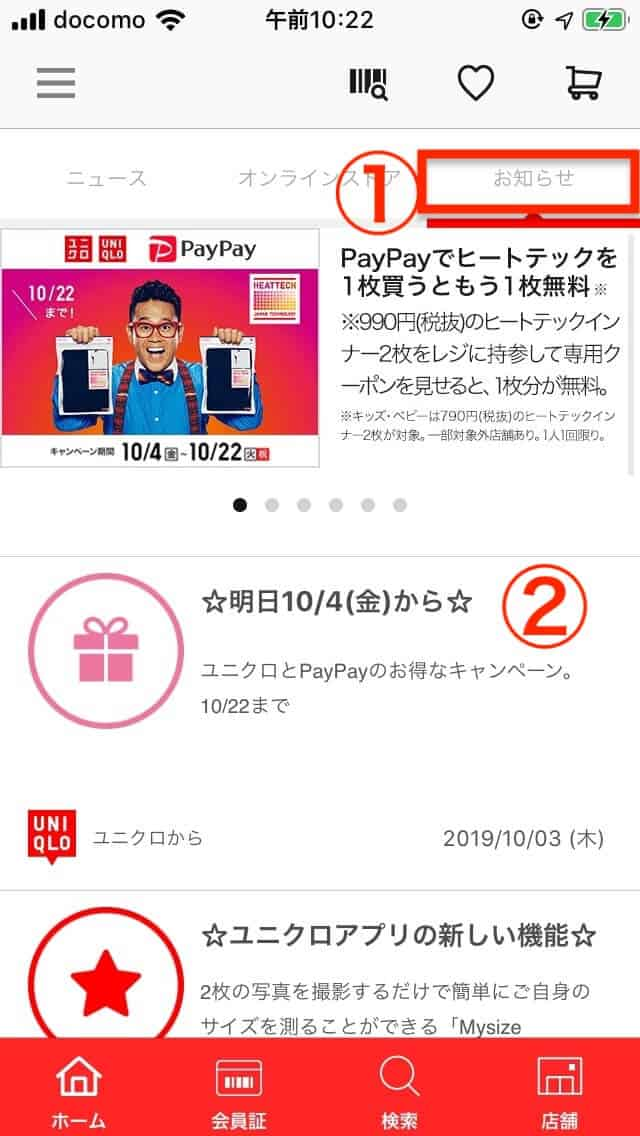 PayPayコラボキャンペーン|ユニクロアプリ