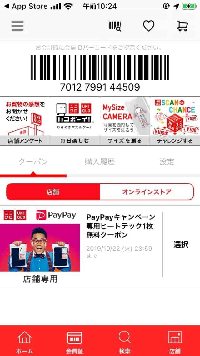 PayPayキャンペーンのクーポン取得画面|ユニクロアプリ