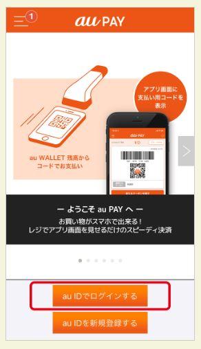 アプリを立ち上げ、取得したau IDでログイン
