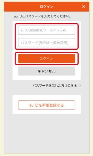 アプリを立ち上げ、取得したau IDでログイン2