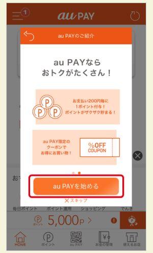 au PAYの設定を画像に沿って進めていきます
