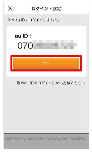 au IDのパスワードの登録が完了