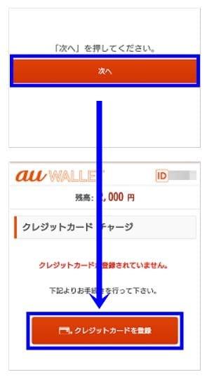 「次へ」→「クレジットカードを登録」と順番にタップし進めていく