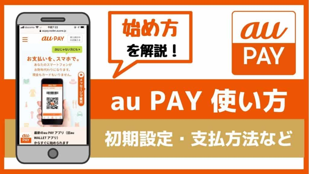 【au PAY 使い方ガイド】始め方やチャージ・お得な支払い方法を徹底解説