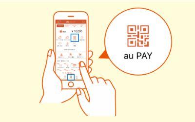 au PAYの支払い方法・手順1