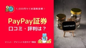 【キャンペーンコードで最大5,000円】PayPay証券のお得な口座開設方法を図解付き解説