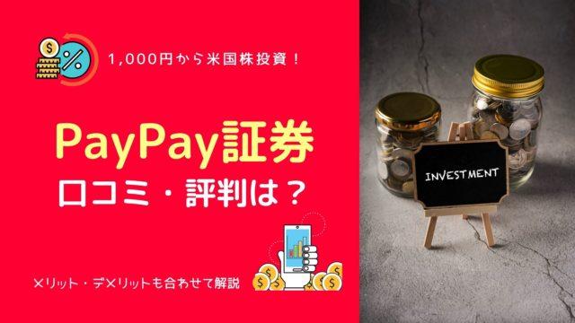 PayPay証券の評判は?メリット・デメリットと合わせて解説