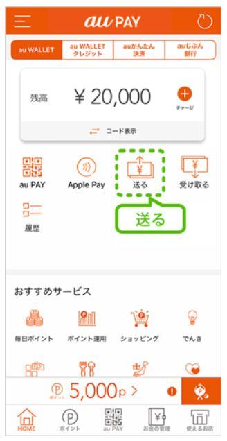 au PAYで送金する方法・手順1