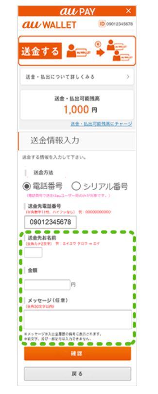 au PAYで送金する方法・手順4