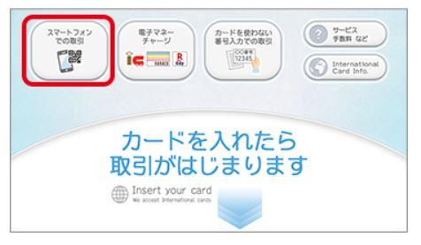 スマートフォンでの取引をタップ|セブン銀行ATM