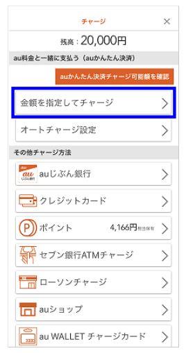 au PAYアプリの「チャージ→金額を指定してチャージ」をタップ