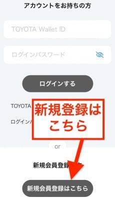 TOYOTA WALLETのアカウント設定画面