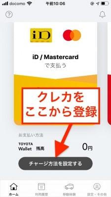 TOYOTA WALLETのクレジットカード登録画面
