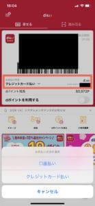 d払いのクレジットカードの設定