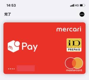 Apple Payのメルペイバーチャルカード