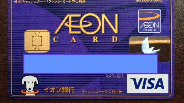 イオンカードセレクトとは?節約・運用の最強カードの解説