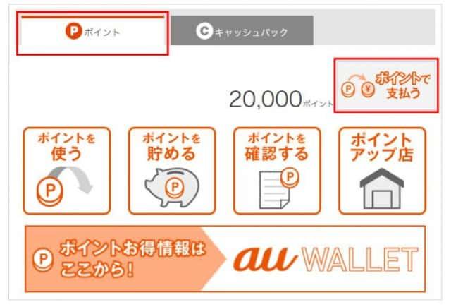 au WALLETクレジットカードの支払い充当方法1