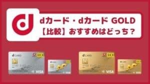 【最新版】dカード・dカード GOLDどっちがお得?違いを比較・解説