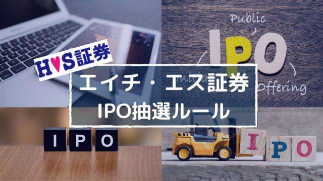 【穴場?】エイチ・エス証券IPOのルールは?事前入金0円で抽選に参加可能で当選期待値が上がる?