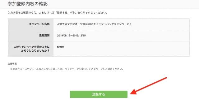 JCB20%還元キャンペーン参加登録画面