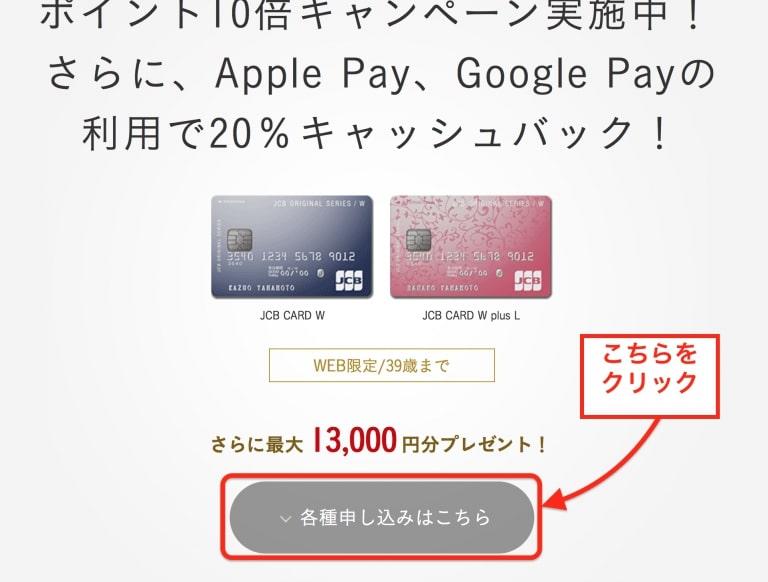 JCB CARD Wの申し込み画面